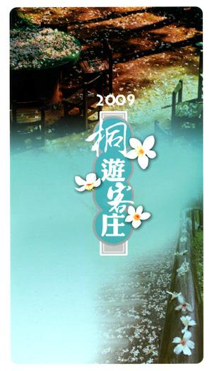2009桐遊客庄