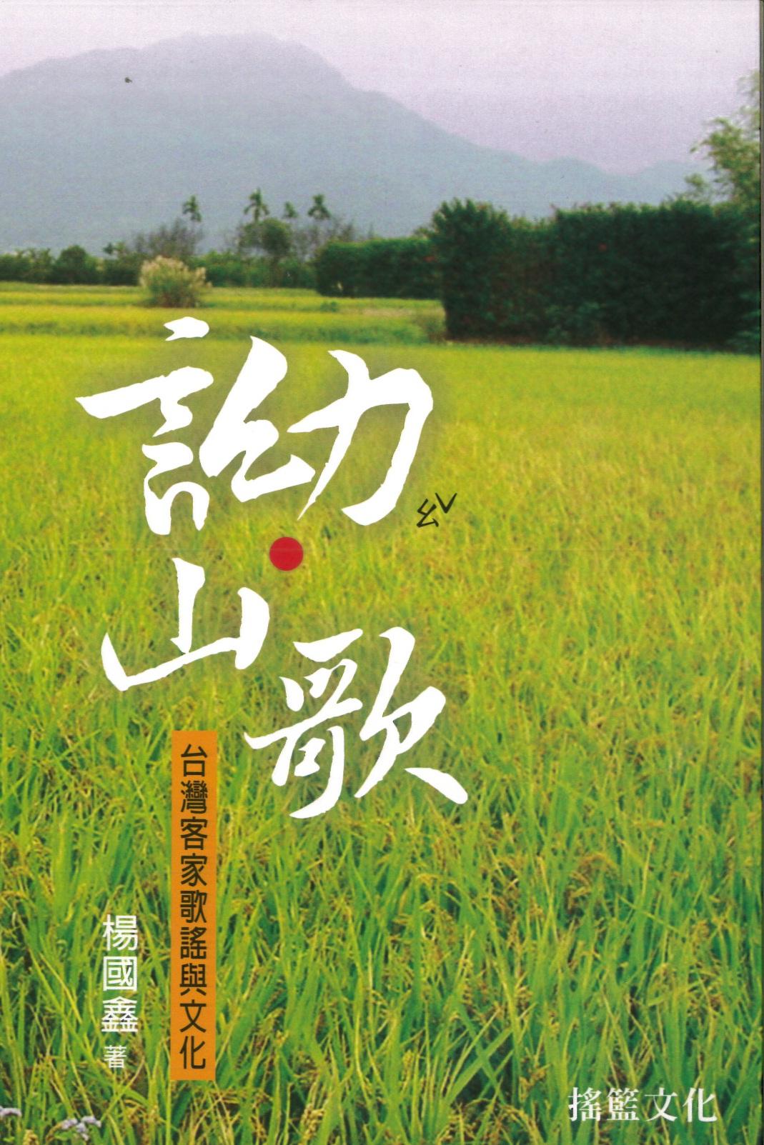 詏‧山歌:臺灣客家歌謠與文化
