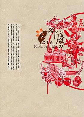 2011客庄12大節慶