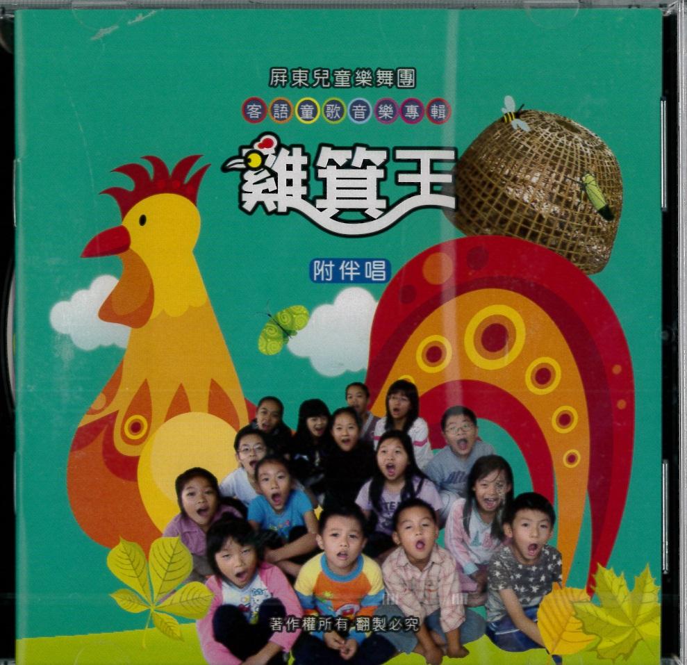 客語童歌音樂專輯 雞箕王
