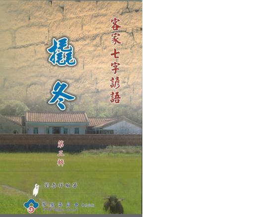 撬冬 客家七字諺語第三輯再版