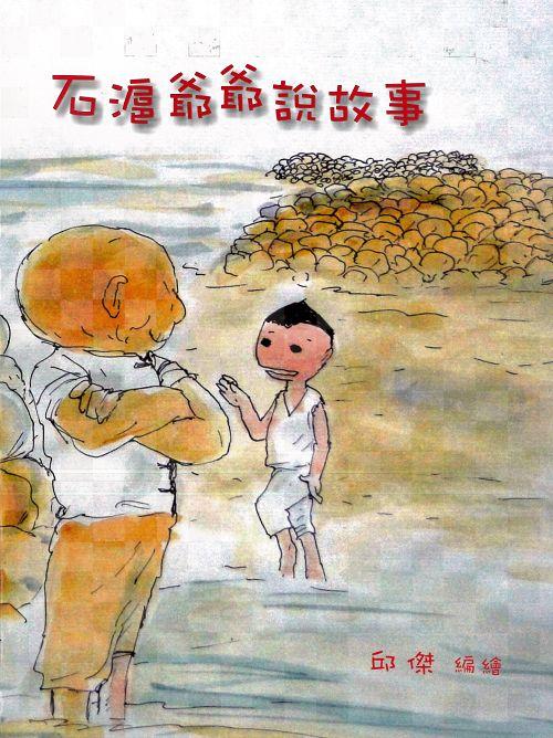 《石滬爺爺說故事》繪本童書