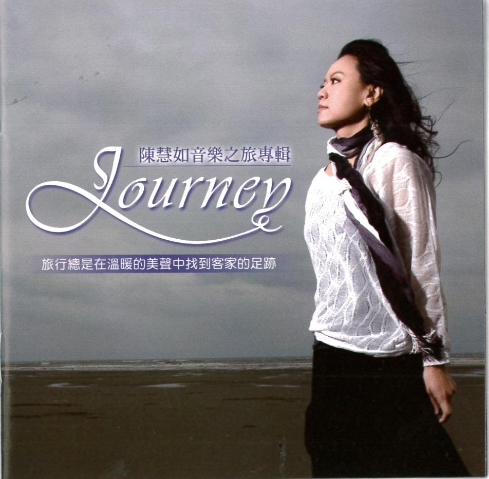 Journey陳慧如音樂之旅專輯