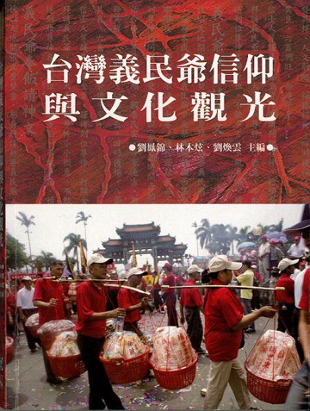 《台灣義民爺信仰與文化觀光》