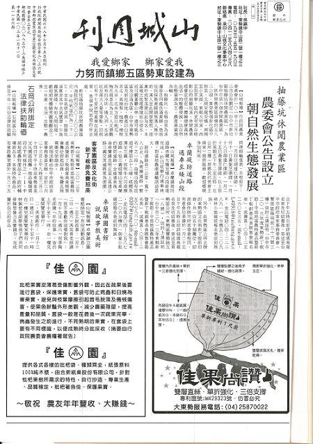 《山城週刊》社區報