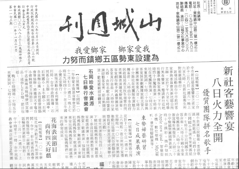 101年山城週刊社區報