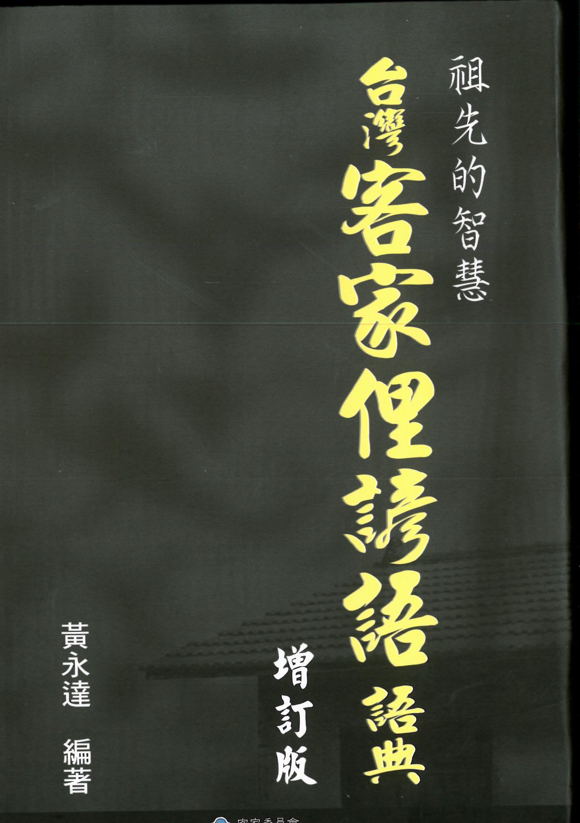 臺灣客家俚諺語語典:增訂版