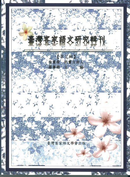 臺灣客家語文研究輯刊