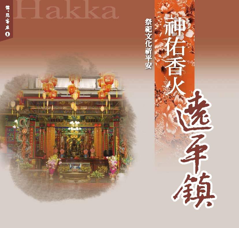 神佑香火遶平鎮─祭祀文化祈平安