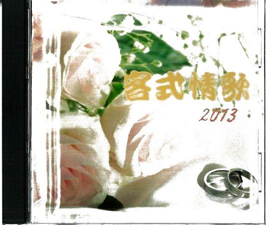 《客式情歌2013》