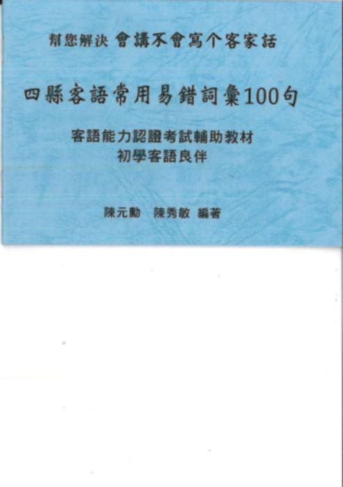 《客語常用易錯詞彙100句》再版