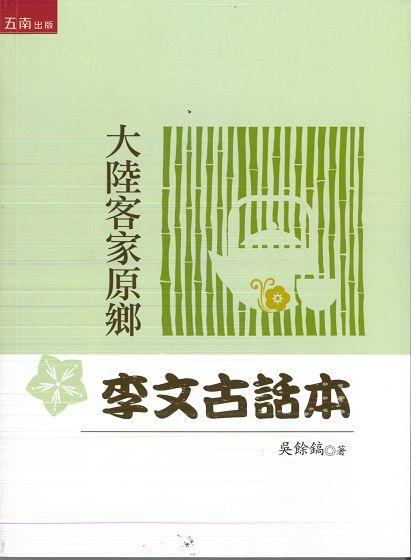《大陸客家原鄉李文古話本及有聲書》