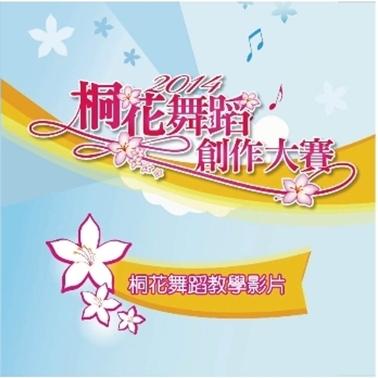 2014客家桐花祭 桐花舞蹈創作大賽 桐花舞蹈教學影片