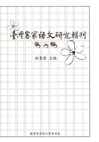 《臺灣客家語文研究輯刊(第3輯)》